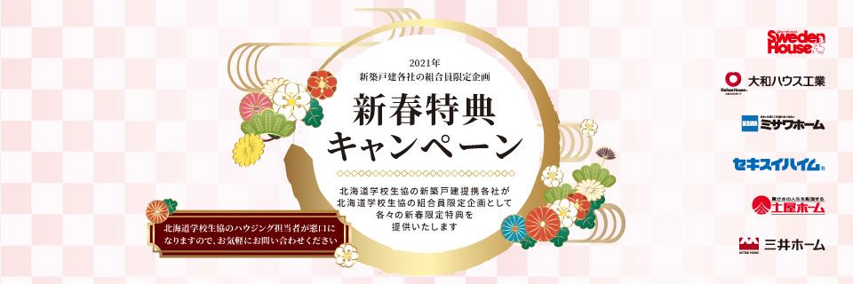新春特典キャンペーン